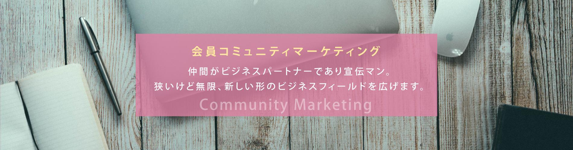 会員コミュニティマーケティング